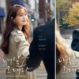 申敏兒、李帝勳主演tvN新劇《明天和你》公開最新劇情預告片