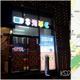 【韩国换钱】不住明洞也不想绕路去吗?除了明洞之外,首尔还有这些地方也可以换钱!