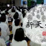 恐怖!從韓國「新天地教」退出時收到的簡訊:「在毒蛇地獄中永世受苦吧!」