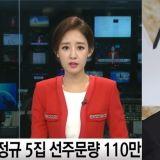 EXO五連百萬銷售!燦烈姐姐朴宥拉親自報導相關新聞 網友:父母一定很欣慰吧