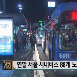 狂欢不用担心没公车啦~首尔市公车最晚到凌晨2点!