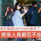 金浦機場沸騰了!少女時代+EXO+東方神起集體現身:陣仗堪比演唱會!