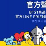 【防彈少年團】親自設計的「宇宙明星」BT21商品將在今夏進駐台灣啦!