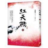 赠书活动:《红天机》原著小说中文版