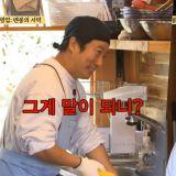 《姜食堂2》李寿根被姜镐童凶了!说好不讲敬语怎么又瞬间翻脸XD