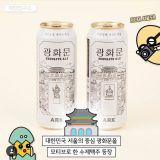 把韩国的特色地标放在罐上:超可爱GS25光化门手工啤酒!