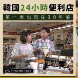 【30 年前 - 韓國出現首家 24 小時營業的便利店】