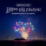 秋季不能錯過的韓國各類大型祝祭推介,看的眼花撩亂,到底要去哪一個啊!