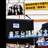 「你留言,我回應」:韓國青瓦台的請願留言板上,可得知演藝圈對國民的影響力!