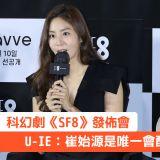 【科幻系列剧《SF8》发布会】U-IE:「崔始源是唯一会配合我跳舞的演员」