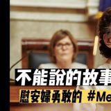 電影《不能說的故事》I Can Speak:慰安婦勇敢的 MeToo 抗爭運動,道出歷史辛酸血淚!