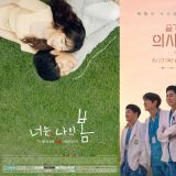 【KSD評分】由韓星網讀者評分:《你是我的春天》仍在TOP 1,《The Road:1的悲劇》播了2集就來到TOP 3!