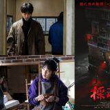 赠票:盛骏、金宝罗、金洪波、Girl's Day队长朴素珍主演的《采魂邨》香港场特映会