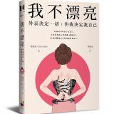 想看胖女孩如何逆襲,頓悟「我不漂亮」成為暢銷作家出版的書嗎?