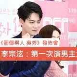《那个男人 吴秀》发布会 李宗泫:「第一次演男主角,努力迎接挑战」