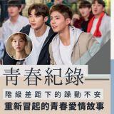 【热播韩剧《青春纪录》— 反抗命运的青春爱情故事】