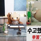 【「辛苦了→ 辛苦牛」 - 《金秘書為何那樣》的韓語同音玩意】