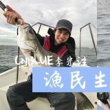 CNBLUE李宗泫 渔民生活日志