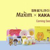 KAKAO FRIENDS又和品牌联手推出新产品,这次是名牌即溶咖啡-MAXIM!