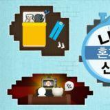 MBC综艺终於要回归了吗?《我独自生活》时隔2个月即将复工