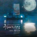 """《蓝海传说》OST强打再一发   灵魂女声尹美莱""""名为你的世界""""24日公开"""