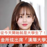 从今天开始就是大学生了!金所炫出席「汉阳大学2018年入学仪式」