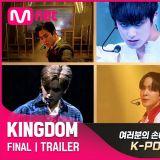 男團競演節目《Kingdom》明晚直播決賽選出真正的王者,六組新歌搶先聽!