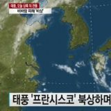 【旅游资讯】8号台风袭韩! 今晚登陆釜山,降雨量超过200mm