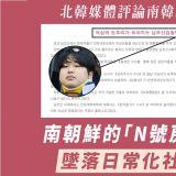 北韩也有关注【N号房事件】,并评论:「南朝鲜是堕落日常化社会!」