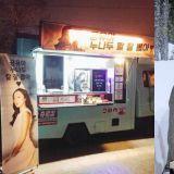 全度妍為《鬼怪》劇組送上零食車 俏皮留言:「姊姊也很會拔劍呢」
