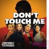 果然是厲害姐姐!「退貨遠征隊」出道曲《DON'T TOUCH ME》奪音源榜一位,好期待她們的舞台!