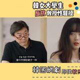 韓國網劇《即使敏感點也沒關係》:赤裸裸道出韓國女生被男性性騷擾的惡行!