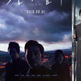 八月见!《与神同行2》官方海报公开:韩国1日、台湾8日、香港9日上映