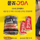 这个太狂啦!韩国电影院CGV推出「愚人节套餐」用爆米花桶装可乐、用可乐杯装爆米花!