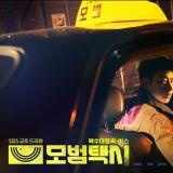 在韓國搭車時不敢亂搭的小黑《模範的士》!熱血司機李帝勳最新劇照公開