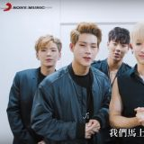 MONSTA X 給台灣粉絲的影像訊息