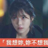 tvN《我的大叔》剧中,张基龙坦承对IU那满满的恨意原本是「爱」?