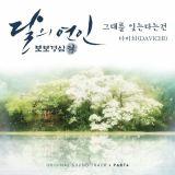 Davichi演唱《步步惊心:丽》OST「忘记你」完整音源公开