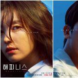 11月首播新劇《Happiness》個人版海報公開:韓孝周、朴炯植、趙宇鎮表情耐人尋味「幸福好難」