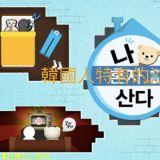【K社韓文小百科】在韓國沙發不是用來坐的,《我獨自生活》爆料出了最正確使用法