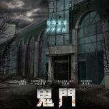 赠票:超越《鬼病院》的真实恐惧—— 电影《鬼门》台湾场9日期交换券