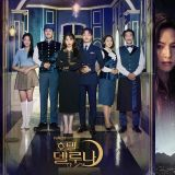 tvN 熱門劇《德魯納酒店》完結後《阿斯達年代記》第3部將於下週六接續播出!