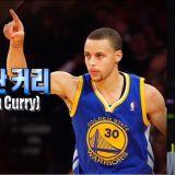 太期待了!NBA勇士隊巨星史蒂芬.柯瑞(Stephen Curry)七月將出演《無限挑戰》 鐵粉HAHA大興奮啦~!