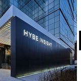 HYBE 專屬博物館誕生在即!深入體驗音樂的龐大力量,與藝人粉絲共創的光榮時刻