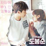 《大力女子都奉顺》公开朴炯植向朴宝英告白的OST《坠入爱河了吗》