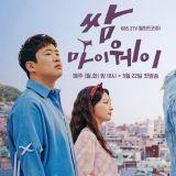 【《三流之路》結局:青春是追尋夢想的最大本錢】兼具「寫實」又「夢幻」的元素劇種,是KBS新的方程式~!