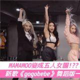 能唱更能跳!MAMAMOO 新歌舞蹈版與韓國知名舞團 1M 合作影片公開
