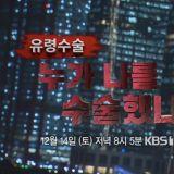 驚悚!還敢去韓國整容嗎?你有可能遭遇到「幽靈手術」!