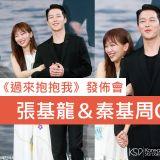 《过来抱抱我》发布会:张基龙&秦基周CP感满满的!