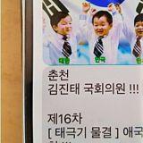 三胞胎大韓民國萬歲照片被政治人物盜用 爸爸宋一國SNS憤怒留言